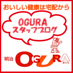 OGURAスタッフブログ